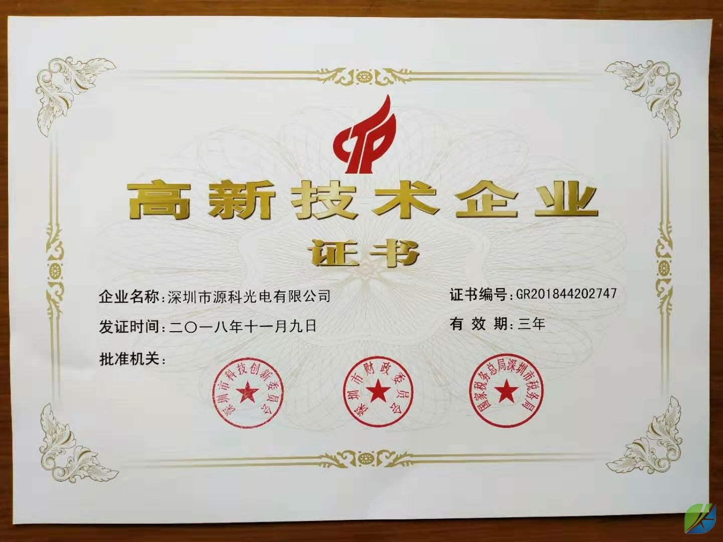 Congratulations to Shenzhen Yuanke Optoelectronics for winning the China National High-tech Enterprise Certificate!!!