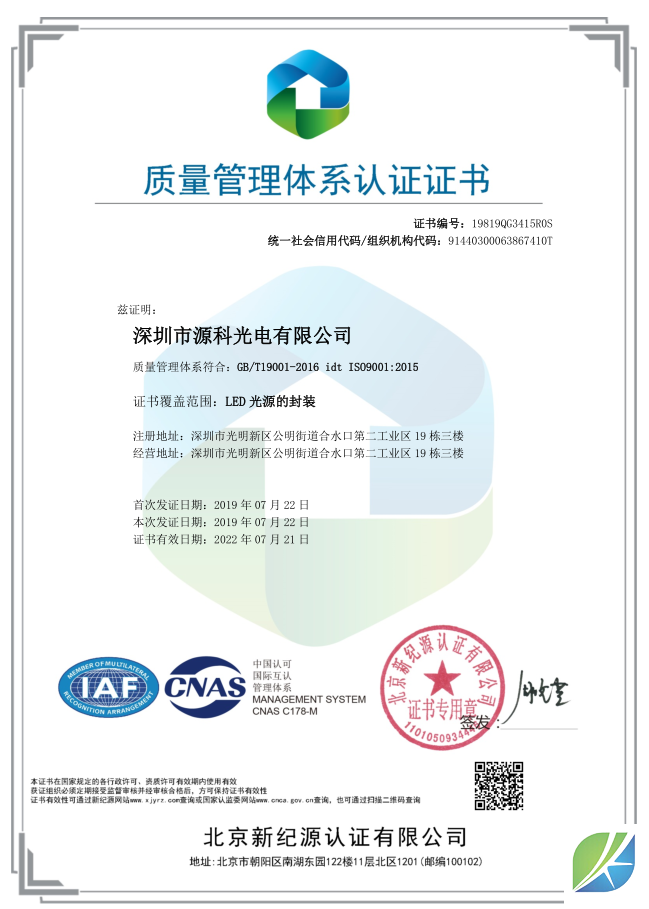 Congratulations to Yuanke  for passing the ISO9001 national quality management system certification!